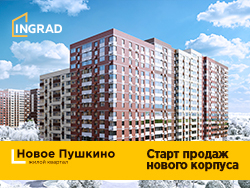 ЖК «Новое Пушкино» - новый корпус уже в продаже Квартиры от 2,1 млн руб. Ипотека от 4,2%